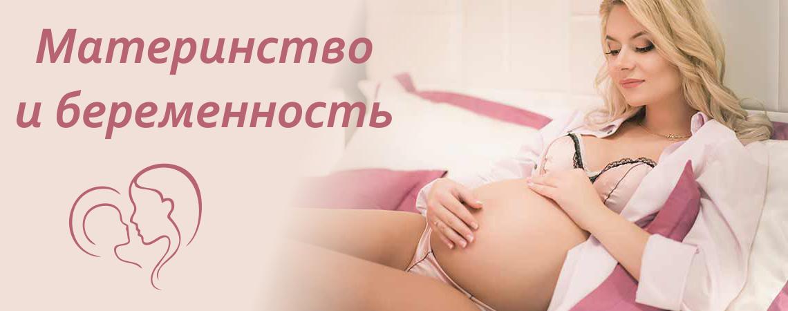 Материнство и беременность